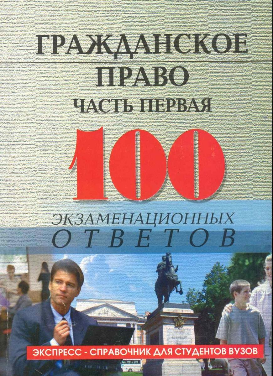 Смоленский М. Гражданское право ч.1 100 экзам. ответов цена