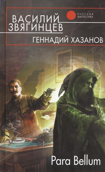 Звягинцев В., Хазанов Г. Para Bellum василий звягинцев дальше фронта