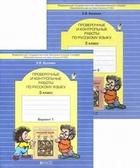 Проверочные и контрольные работы по русскому языку. 3 класс (комплект из 2 книг)