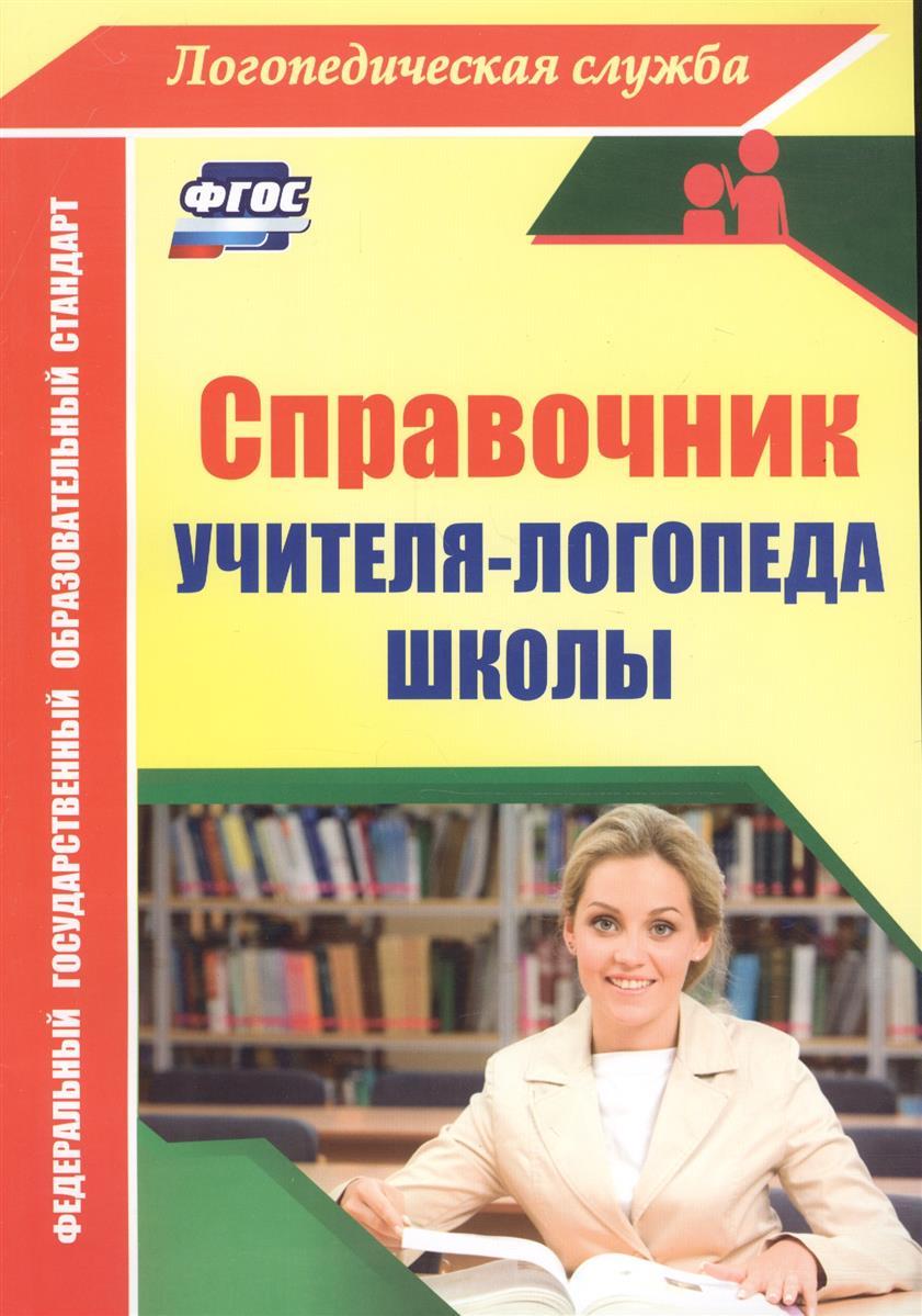 Афонькина Ю. Справочник учителя-логопеда школы цена