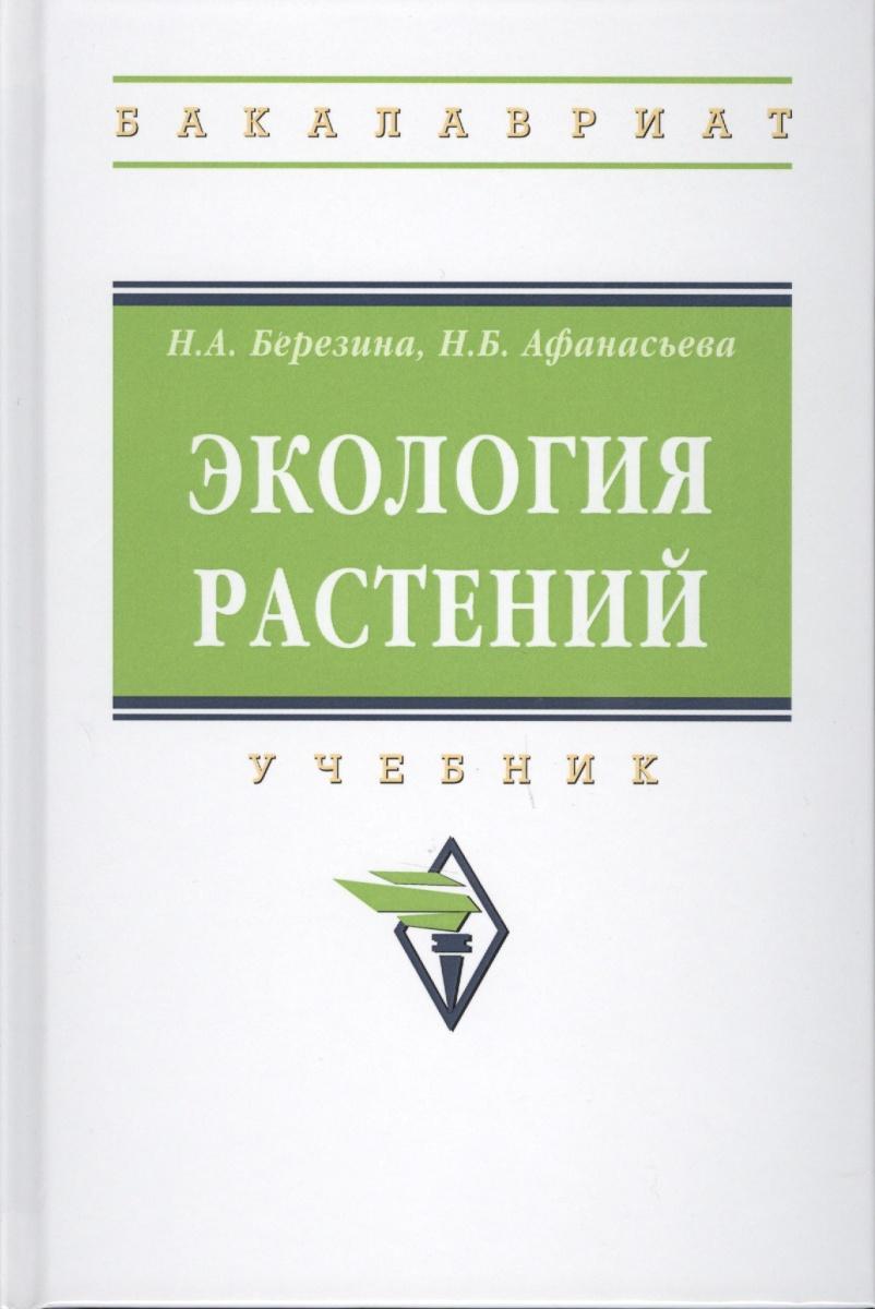 Березина Н.. Афанасьева Н.: Экология растений