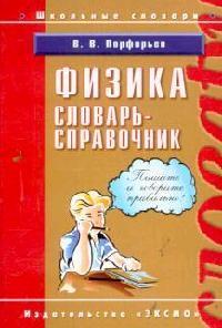 Физика Словарь справочник