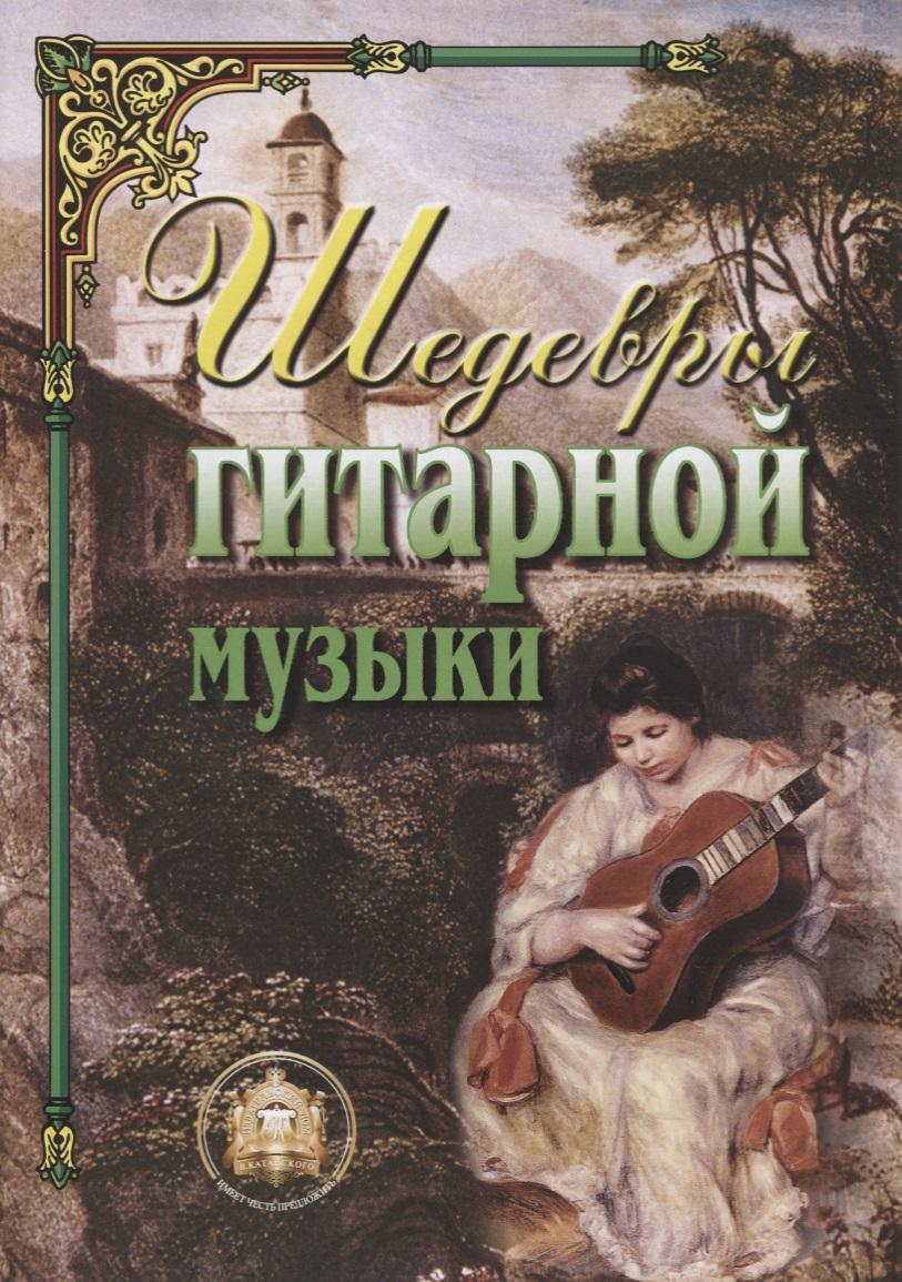 Катанский А. (сост.) Шедевры гитарной музыки шедевры классической музыки все выпуски 4cdmp3
