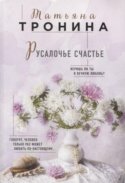 Тронина Т. Русалочье счастье нож кухонный kuchenprofi parma l 21 см 12 1001 28 00