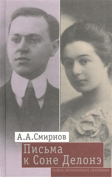 Письма к Соне Делонэ. 1904-1928