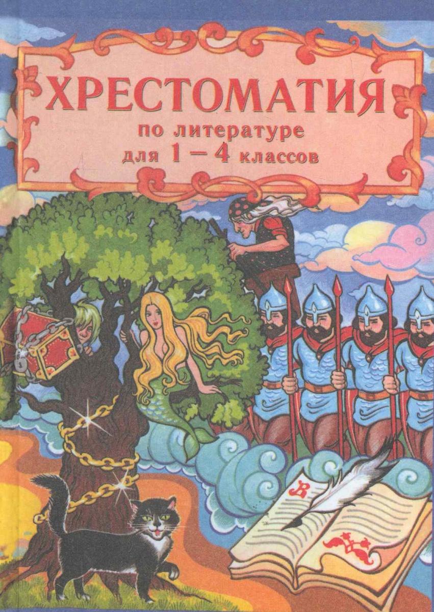 Сазонов Н. (сост.) Хрестоматия по русской и зарубежной литературе для 1-4 кл.