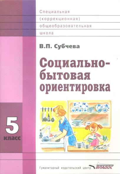 Социально-бытовая ориентировка. 5 класс. Учебное пособие для специальных (коррекционных) школ VIII вида