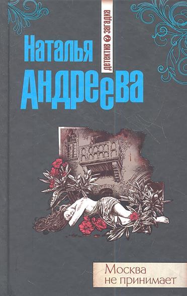 Андреева Н. Москва не принимает