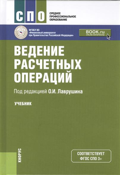 Ведение расчетных операций. Учебник