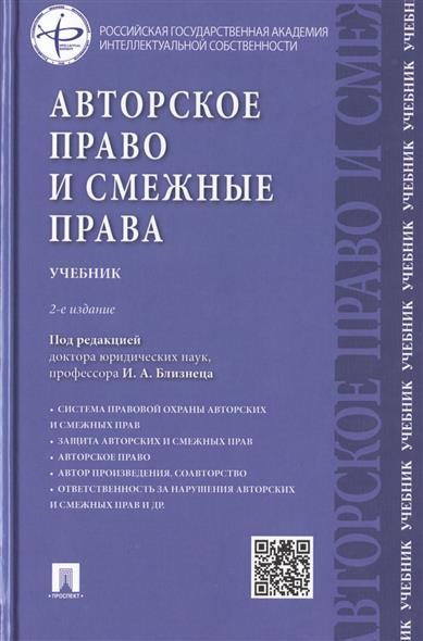 Авторское право и смежные права. Учебник. Издание второе, переработанное и дополненное