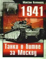 1941 Танки в битве за Москву