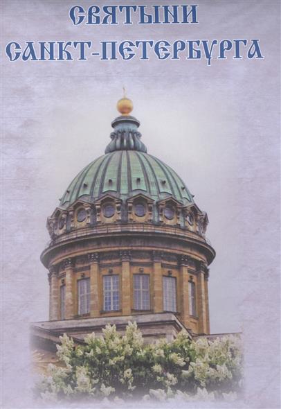 Богословский А. (ред.) Святыни Санкт-Петербурга богословский е ред святыни подмосковья
