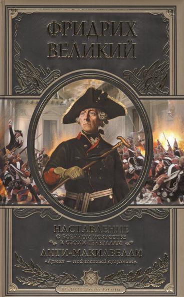 Наставление о военном искусстве к своим генералам. Анти-Макиавелли