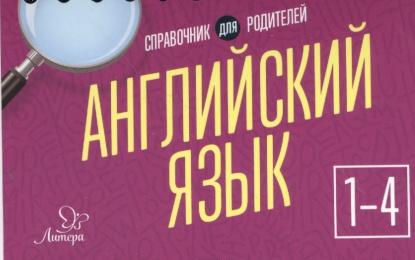 Ушакова О. Английский язык. 1-4 класс о д ушакова английский язык 3 год обучения isbn 978 5 407 00729 6