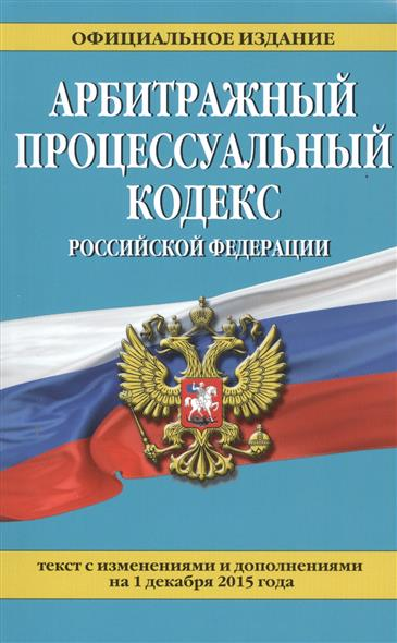Арбитражный процессуальный кодекс Российской Федерации. 1 декабря 2015 года
