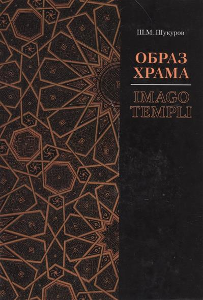Шукуров Ш. Образ храма / Imago Templi ISBN: 5898261255 дверь храма