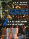 Григорьев Б., Чумакова В. Intercultural Communication Межкультурные коммуникации