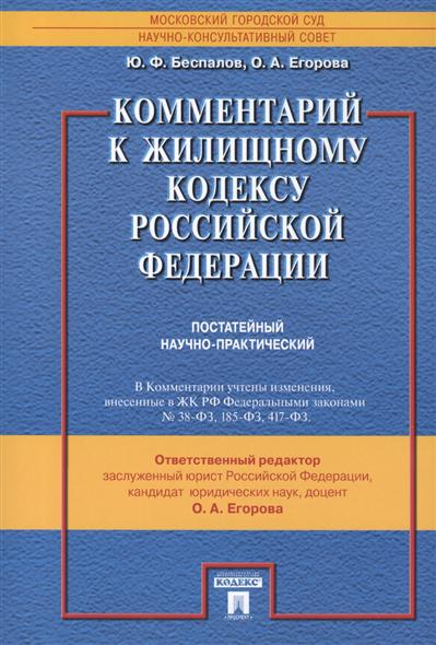 Беспалов Ю., Егорова О. Комментарий к Жилищному кодексу Ро��сийской Федерации. Постатейный. Научно-практический