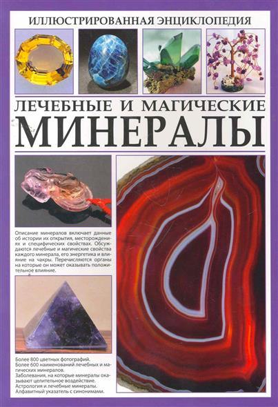 Лечебные и магические минералы