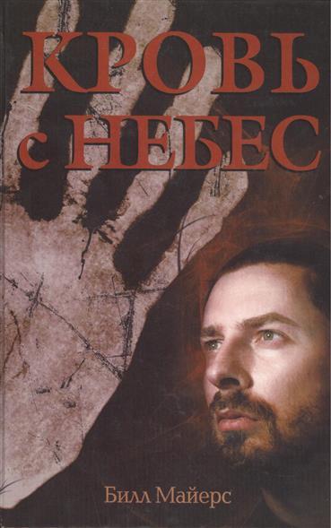 Майерс Б. Кровь с небес. Книга первая. Трилогия Огонь с небес держапольский в псарня первая кровь
