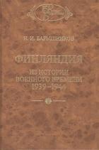 Финляндия. Из истории военного времени 1939-1944