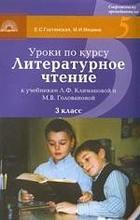 МБ Литературное чтение 3 кл