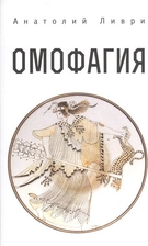 Омофагия