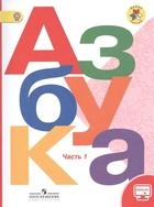 Азбука. 1 класс. Учебник для общеобразовательных организаций (комплект из 2-х книг)