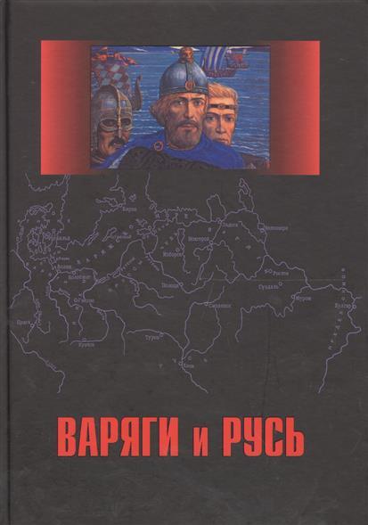Варяги и Русь. Сборник статей и монографий