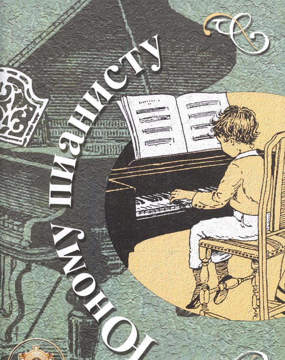 Катанский А. (сост.) Юному пианисту Хрестоматия