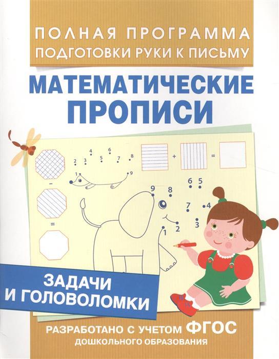 Смирнова Е. Математические прописи. Задачи и головоломки а о малютин эркюль пуаро лучшие логические задачи и головоломки