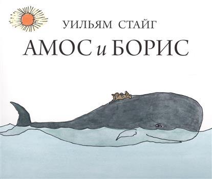 Стайг У. Амос и Борис борис свердлин киса