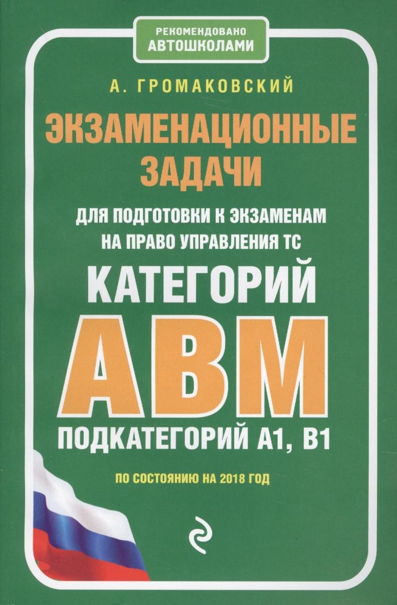 Экзаменационные задачи для подготовки к экзаменам на право управления ТС категорий АВМ подкатегорий А1, В1 по состоянию на 2018 год