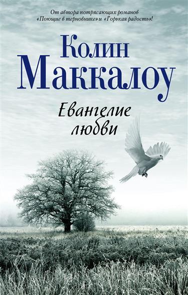 Маккалоу К. Евангелие любви отсутствует евангелие на церковно славянском языке