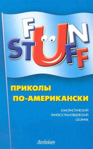 Fun Stuff Приколы по-американски