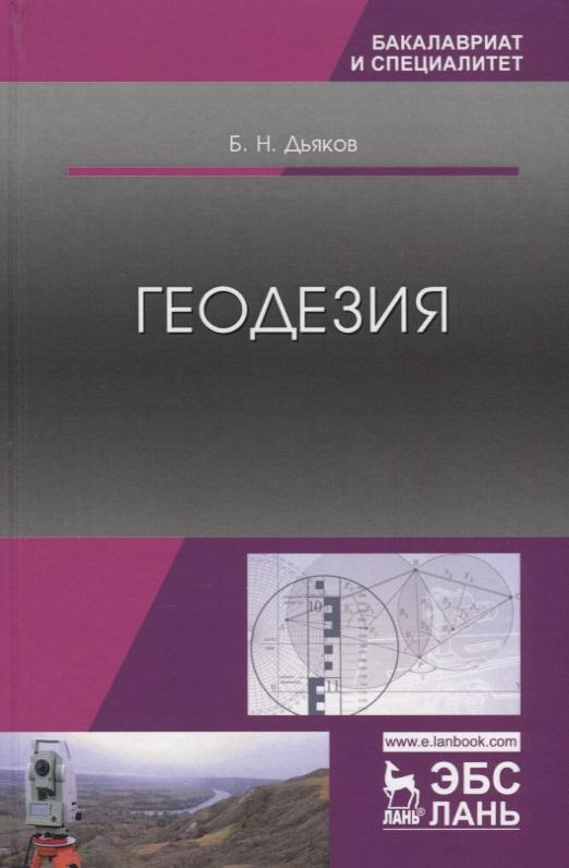 Дьяков Б. Геодезия. Учебник о ф кузнецов спутниковая геодезия