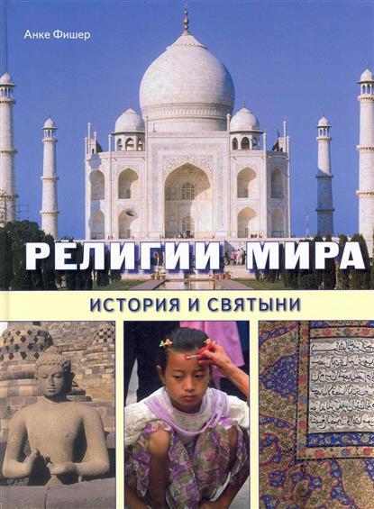 Религии мира История и святыни