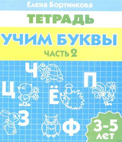 Учим буквы Р/т ч.2