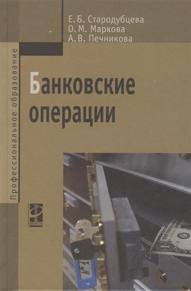 Банковские операции: учебник