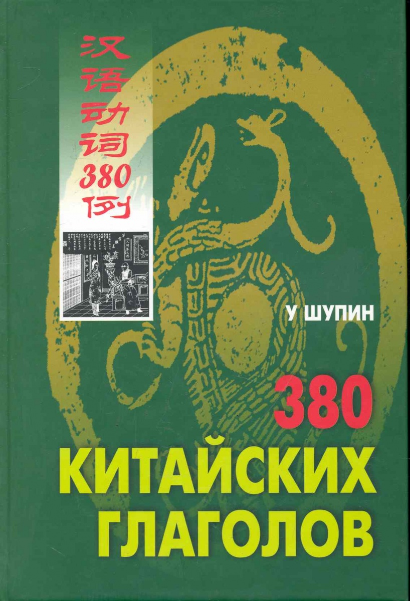 Книга 380 китайских глаголов. Шупин У.