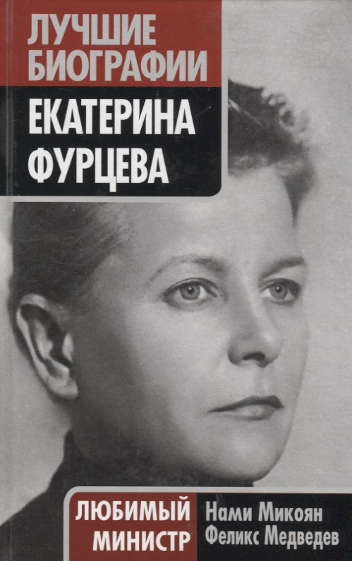 Микоян Н., Медведев Ф. Екатерина Фурцева. Любимый министр ираклий андроников загадка н ф и