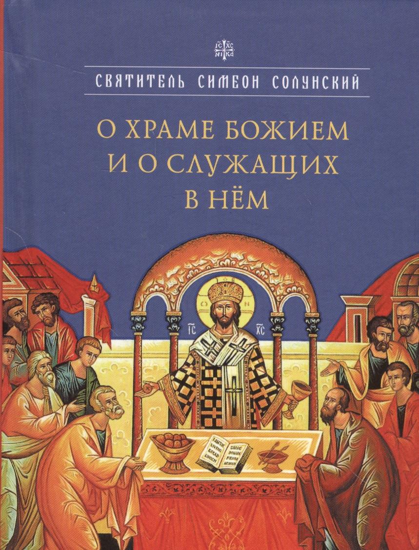 Солунский С. О храме Божием и о служащих в нем зайцев а о храме