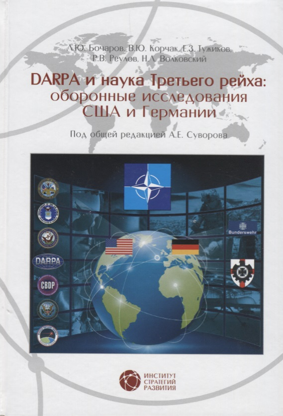 DARPA и наука Третьего рейха: оборонные исследования США и Германии
