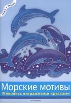 Морские мотивы Живопись витражными красками