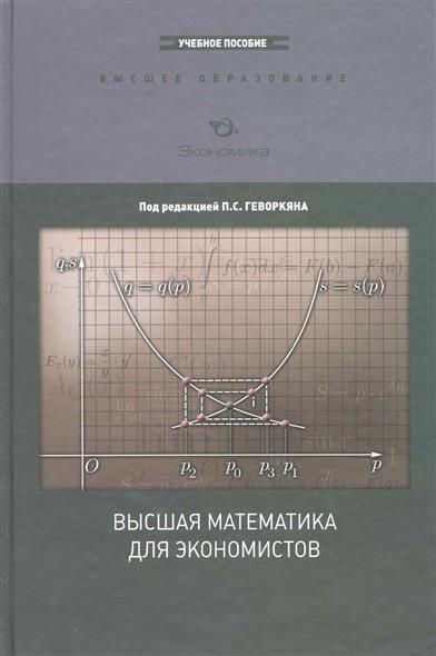 Геворкян П. (ред.) Высшая математика для экономистов Курс лекций белько и в высшая математика для экономистов 3 сем