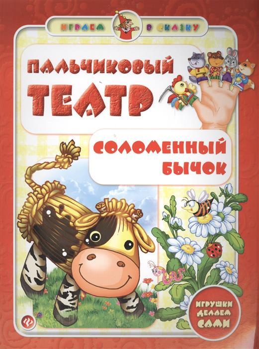 Гордиенко С. Пальчиковый театр. Соломенный бычок. Игрушки делаем сами соломенный бычок