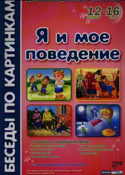 Фесюкова Л. Я и мое поведение. Демонстрационный материал. 12 рисунков + 16 схем блуза moe l