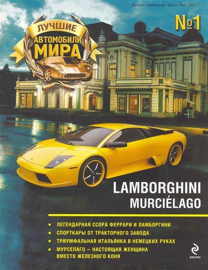 Лучшие автомобили мира Lamborghini Murcielago