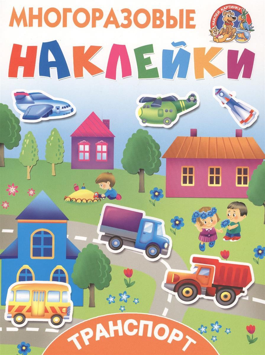Дмитриева В. (сост.) Транспорт ISBN: 9785171066550 дмитриева в сост принцессы isbn 9785171079994