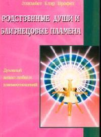 Профет Э. Родственные души и близнецовые пламена профет э архангел гавриил таинства святого грааля